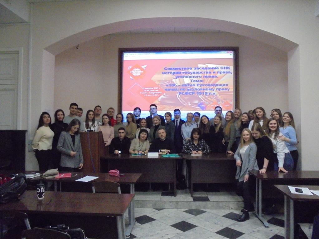 заседание, посвященное теме «100 – летие Руководящих начал по уголовному праву РСФСР 1919 г.